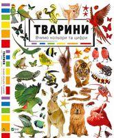 Тварини Вивчаємо кольори і цифри