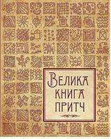 Велика книга притч