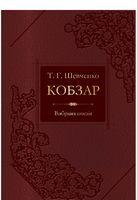 Кобзар Вибрана поезія (НОВИЙ)