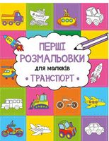 Транспорт(укр)