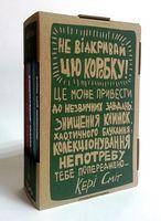 Подарунковий набір Знищ цю коробку - 4 книги