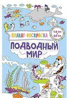 Подводный мир 3+