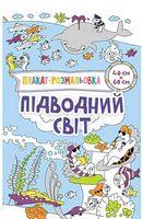 Підводний світ 3+