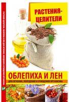 Растения-целители Облепиха и лен для лечения похудения и очищения организма