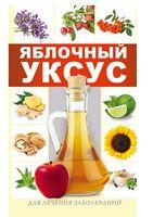 Яблочный уксус для лечения заболеваний