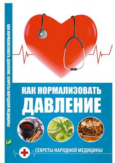 Как нормализовать давление Секреты народной медицины