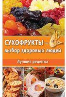 Сухофрукты-выбор здоровых людей Лучшие рецепты