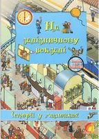 На залізничному вокзалі. Історії у малюнках (Книжковий світ)