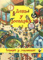 День у зоопарку. Історії у малюнках (Книжковий світ)