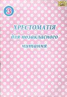 Хрестоматія для позакласного читання. 3 клас. зошит на друкованій основі. Освіта