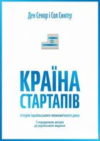 Країна стартапів. Історія ізраїльського економічного дива