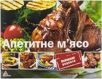 Апетитне м'ясо