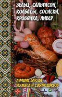 Зельц сальтисон колбасы сосиски кровянка ливер