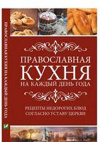 Православная кухня на каждый день года Рецепты недорогих блюд согласно Уставу Церкви