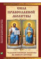 Сила православной молитвы Чудодейственные молитвы на всякую потребу