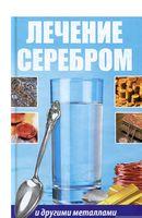 Лечение серебром и другими металлами