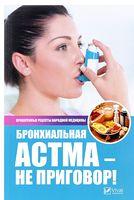 Бронхиальная астма-не приговор! Лучшие рецепты народной медицины