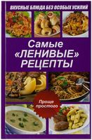 Самые ленивые рецепты. Вкусные блюда без особых усилий