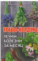 Травы-колдуны. Лечим болезни за месяц