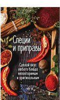 Специи и приправы. Сделай вкус любого блюда неповторимым и оригинальным