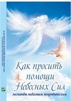 Как просить помощи. Небесных Сил: молитвы небесным покровителям