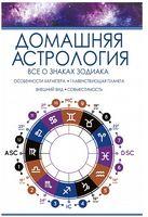 Домашняя астрология. Все о знаках зодиака