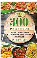 300 рецептов котлет биточков тефтелей фрикаделек голубцов на любой вкус