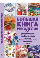 Большая книга рукоделия