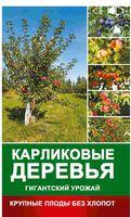 Карликовые деревья - гигантский урожай. Крупные плоды без хлопот (мяг)