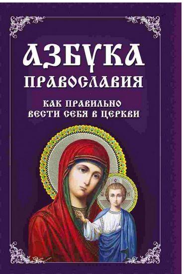Азбука православия. Как правильно вести себя в церкви