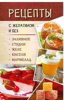 Рецепты с желатином и без. Заливное студни желе кисели мармелад