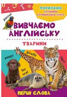 Тварини 3+