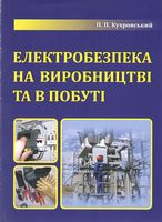 Електробезпека на виробництві і в побуті. Кухровський П.П., 2013 р.