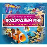 Подводный мир. Самые интересные факты