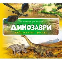 Динозаври 3+