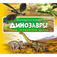 Динозавры. Самые интересные факты