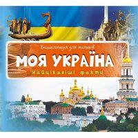 Моя Україна. Найцікавіші факти