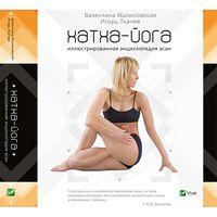 Хатха-йога. Ілюстрована енциклопедія асан