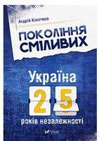 Покоління сміливих. Україна 25 років незалежності