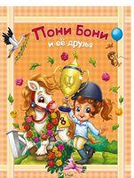 Пони Бони и ее друзья