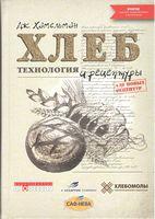 Хлеб. Технология и рецептуры. Второе издание