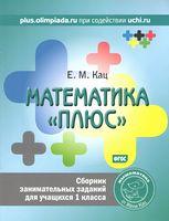 """Математика """"плюс"""". 1 класс. Сборник занимательных заданий"""