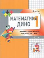 Математика Дино 1 класс. Сборник занимательных заданий для учащихся