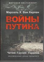 Войны Путина Чечня Грузия Украина неусвоенные уроки прошлого