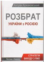 Розбрат України з Росiєю