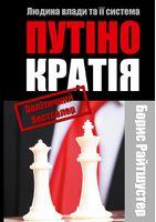 Путінократія Людина влади та її система