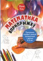Математика вприпрыжку. Программа игровых занятий математикой с детьми 4-6 лет