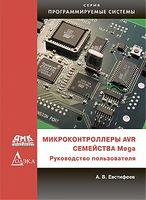 Микроконтроллеры AVR семейства Mega. Руководство пользователя