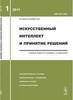 Искусственный интеллект и принятие решений. 2011-Вып.1