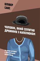 Чоловік, який сплутав дружину з капелюхом, та інші історії з лікарської практики